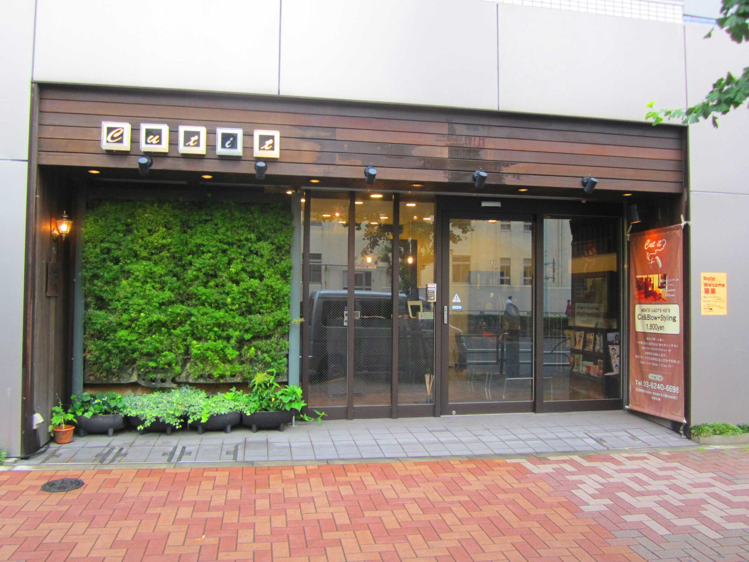 1000円 床屋 安い 美容院 美容室 入谷 予約可